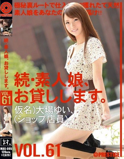 Yui Oba - Continuation - Amateur Young Lady Will Be Lent Vol.61