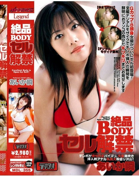 Shun Aika - ban BODY excellent cell