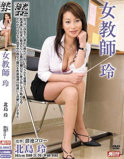 Rei Kitajima - Female Teacher Rei
