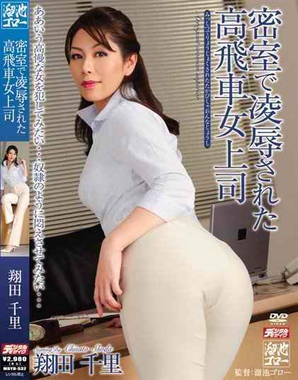 Chisato Shouda - Domineering Woman Superior Raped Behind Closed