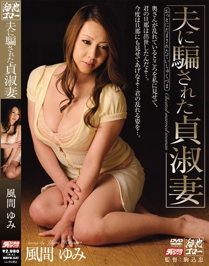 Yumi Kazama - Virtuous Wife Who Was Deceived By Her Husband
