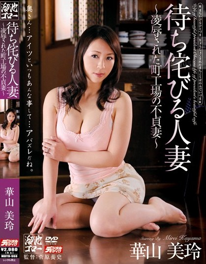 Mirei Kayama - Raping the Unfaithful Wife of the Small Factory i
