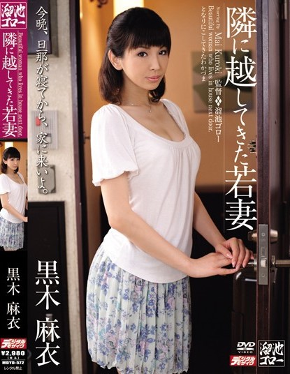Mai Kuroki (Shiho) - Young Wife Who Has Moved in Next Door