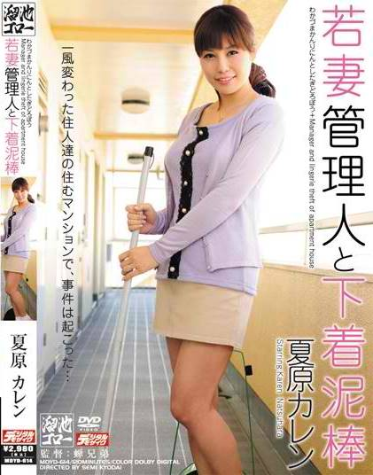 Karen Natsuhara - Wife Manager Apartment And Lingerie Theft