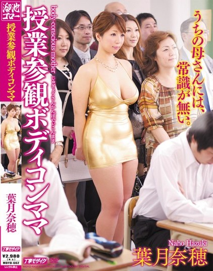 Naho Hazuki - Mama Body conscious on Parent's day