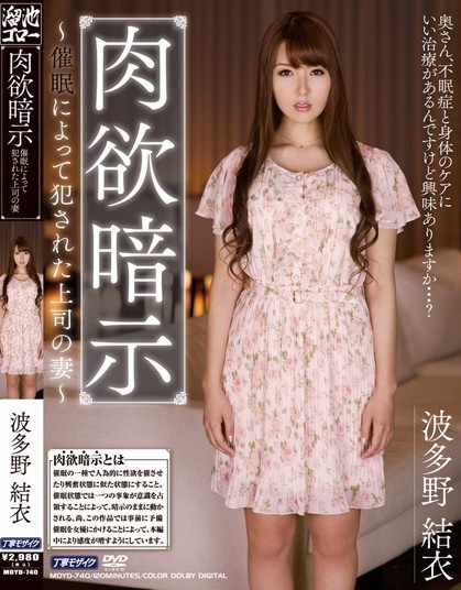 Yui Hatano - Wife is raped by her boss being hypnotized