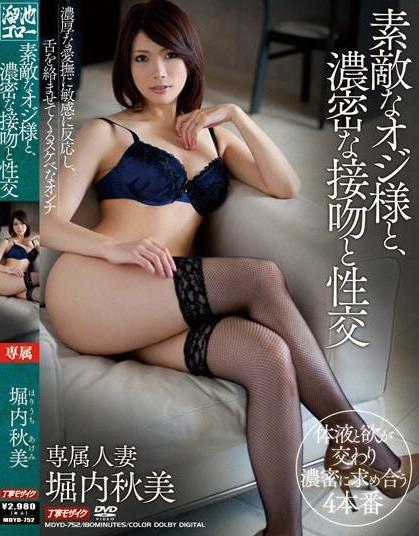 Akimi Horiuchi - Nice Aunt, Deep Kissing and FUCK