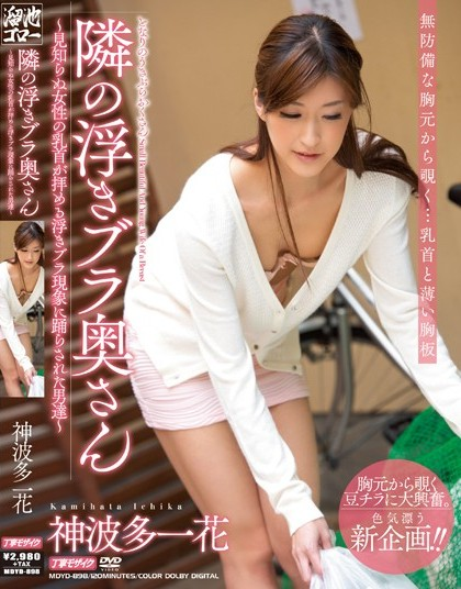 Ichika Kamihata - Temptation of wife next door