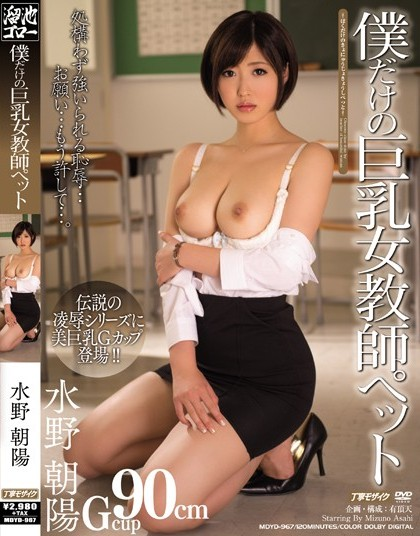 Asahi Mizuno - Busty Female Teacher Pet Who Is Just For Me