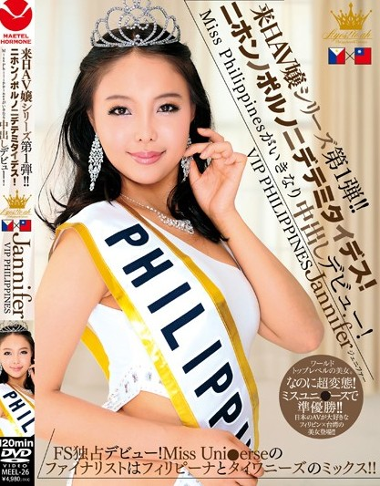 Jannifer - Miss Phillipines VIP first nakadashi porn