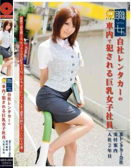 An Mashiro (MEK004) Employed Lady File 04