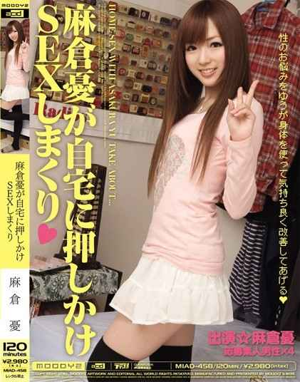 Yuu Asakura - Sex Spree With Strangers at Home With Yuu