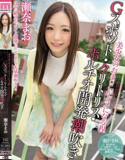 Mao Sena - Exploiting A Beautiful Girl's G-Spot And Clit So Much