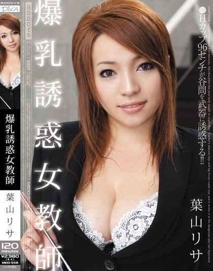 Risa Hayama - Bursting Tits Fascinate Teacher