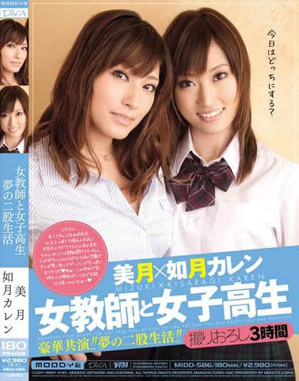 Mizuki - Female Teacher and School Girl Promiscuous Dream Life