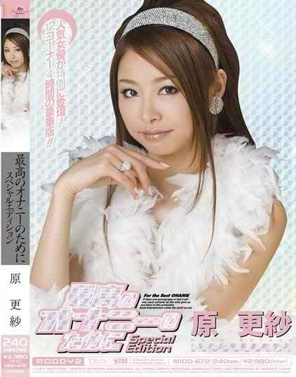 Sarasa Hara - For The Best Onanie - Special Edition