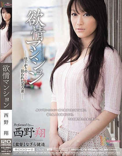 Shou Nishino (MIDD678) Lust Mansion