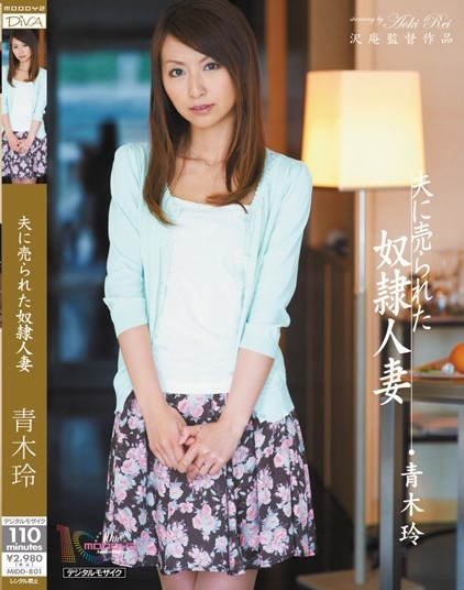 Rei Aoki - The Slave Married Woman Who Is Sold By Her Husband
