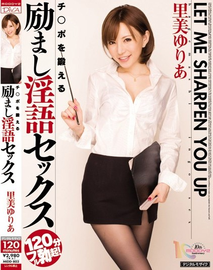 Yuria Satomi - Let Me Sharpen You Up