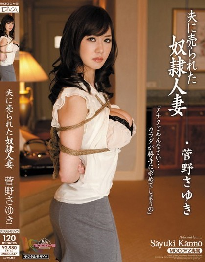 Sayuki Kanno - Slave Wife Sold by her Husband.