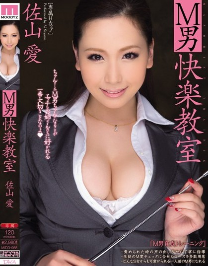 Ai Sayama - Pleasure classroom for Masochist Men