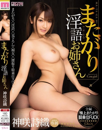 Shiori Kanzaki - Lady Who Straddles and Talks Dirty