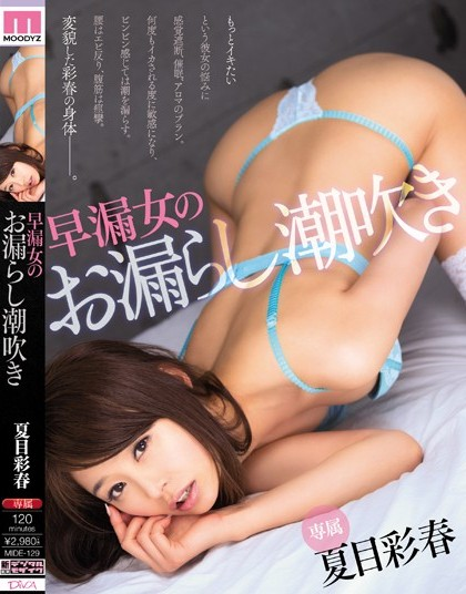 Iroha Natsume - The Premature ejaculation of a Squirting women