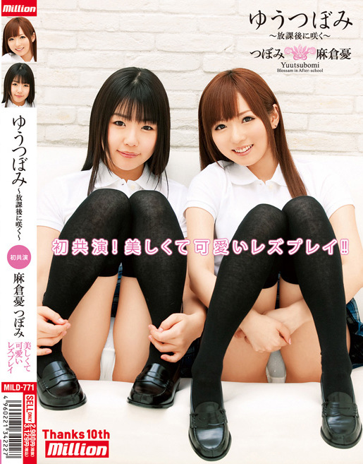 Yuu Asakura & Tsubomi - Yuu and Tsubomi - Blooming After School