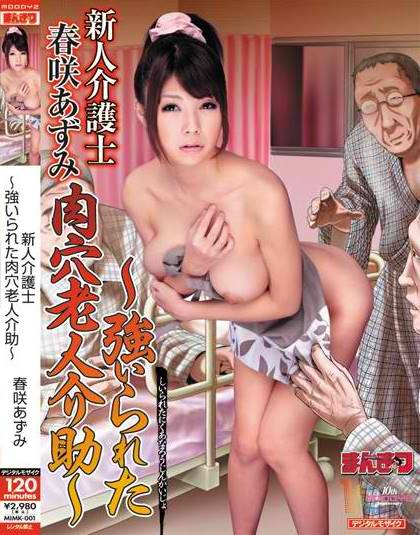 Azumi Harusaki - Newcomer Nurse ~Forced Upon Elderly Assi