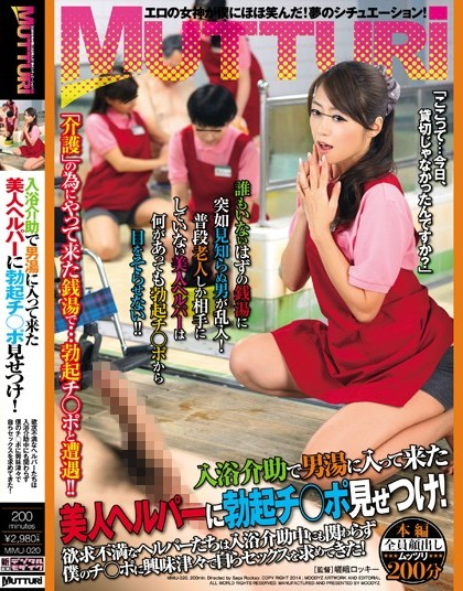 Maki Hojo - In a show erection ○ port switch to beauty hel