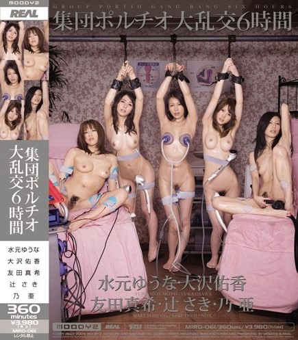 Yuka Osawa - Group Portio Gang Bang 6 Hours