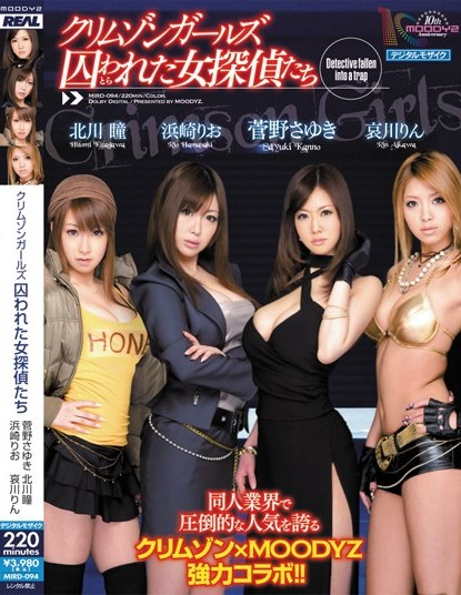 Sayuki Kanno - Crimson Girls ~ Captive Female Detectives