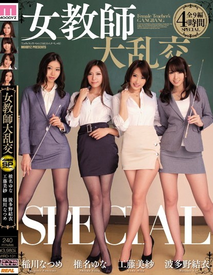 Yuna Shiina, Yui Hatano - Female Teacher's GANGBANG - 4 Hours Sp