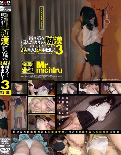 Sana Mizuhara - Legally Indecent Exposure!Raw Inserted By Standi