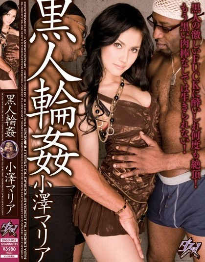 Maria Ozawa - Black Gang Rape