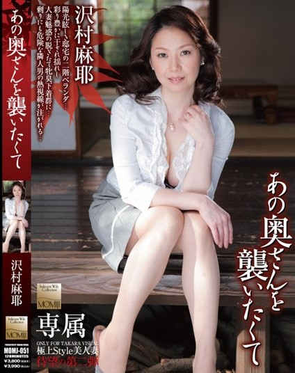 Maya Sawamura - This Woman Was Raped