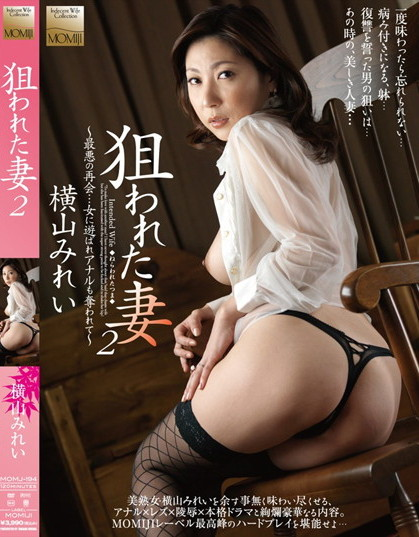 Mirei Yokoyama -Targeted Wife 2 - The Worst Reunion... A Married