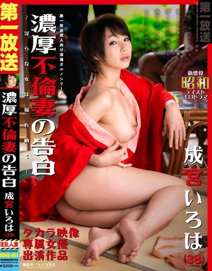 Iroha Narumiya - Confessions Of A Concentrated Affair Wife