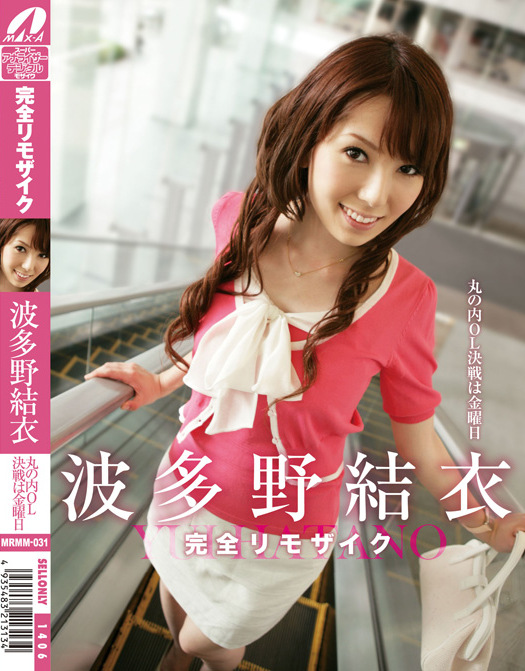Yui Hatano - Full Bloom Office Lady Series 1 - Marunouchi Office