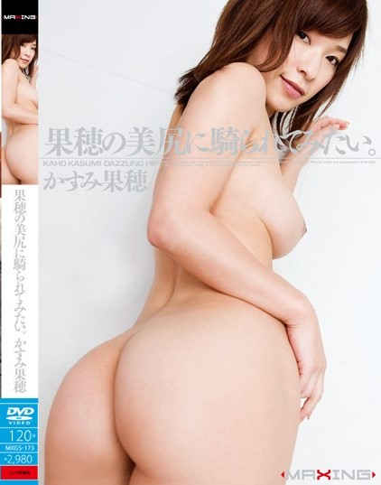 Kaho Kasumi - I Wish to be Ridden by Kaho's Beautiful Ass