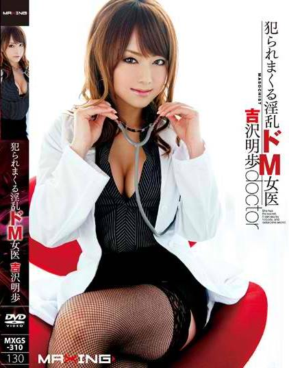 "Akiho Yoshizawa - Constantly Violated Lascivious ""M"" Female Doc"