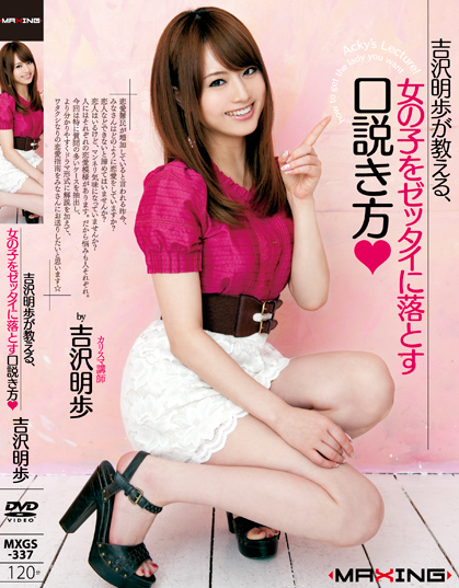 Akiho Yoshizawa ~Acky's Lecture! How to Get The Lady You Want