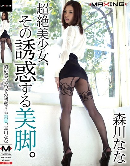 Nana Morikawa - Super beautiful girl with the Transcendence Legs