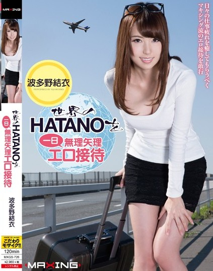 Yui Hatano - The World's Best Erotic Entertainment
