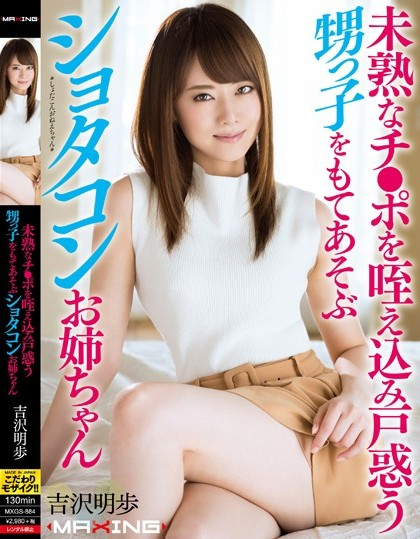 Akiho Yoshizawa - Play With The Nephew Confused Lump Suck The Im