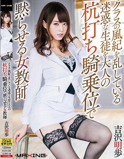 Akiho Yoshizawa - Female Teacher Who Silences Annoying Students