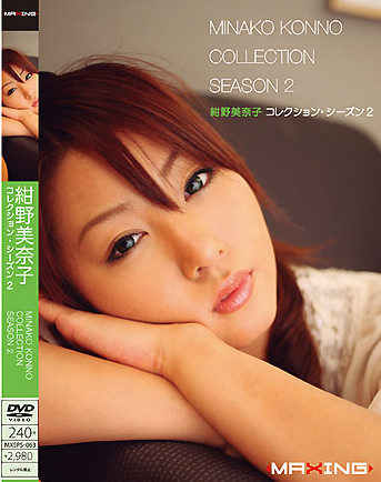 Minako Konno - Collection Season 2