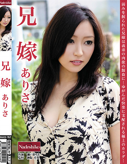 Arisa Seto - Incest The Elder Brother's Wife
