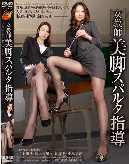 Anri Suzuki & Risa Murakami - Female teacher beauty legs Sparta