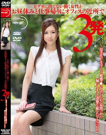 Arisa Aizawa - Sexual Intercourse 3 Times On A Day Which Met The